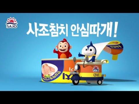 사조참치 안심따개  X 코코몽 & 투니