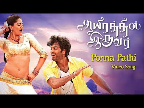 Ponna Pathi Song Lyrics From Aayirathil Iruvar