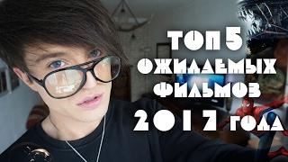 ТОП 5 Oжидаемых Фильмов  2017 года | Андрей Клад