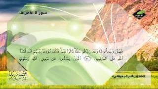 تلاوة خاشعة لسورة الاعراف كاملة مع الشيخ ماهر المعيقلي