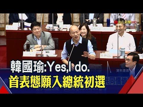 """""""Yes, I Do."""" 首度表態!若國民黨徵詢納初選民調? 韓國瑜:我會接受的∣非凡新聞∣20190517"""