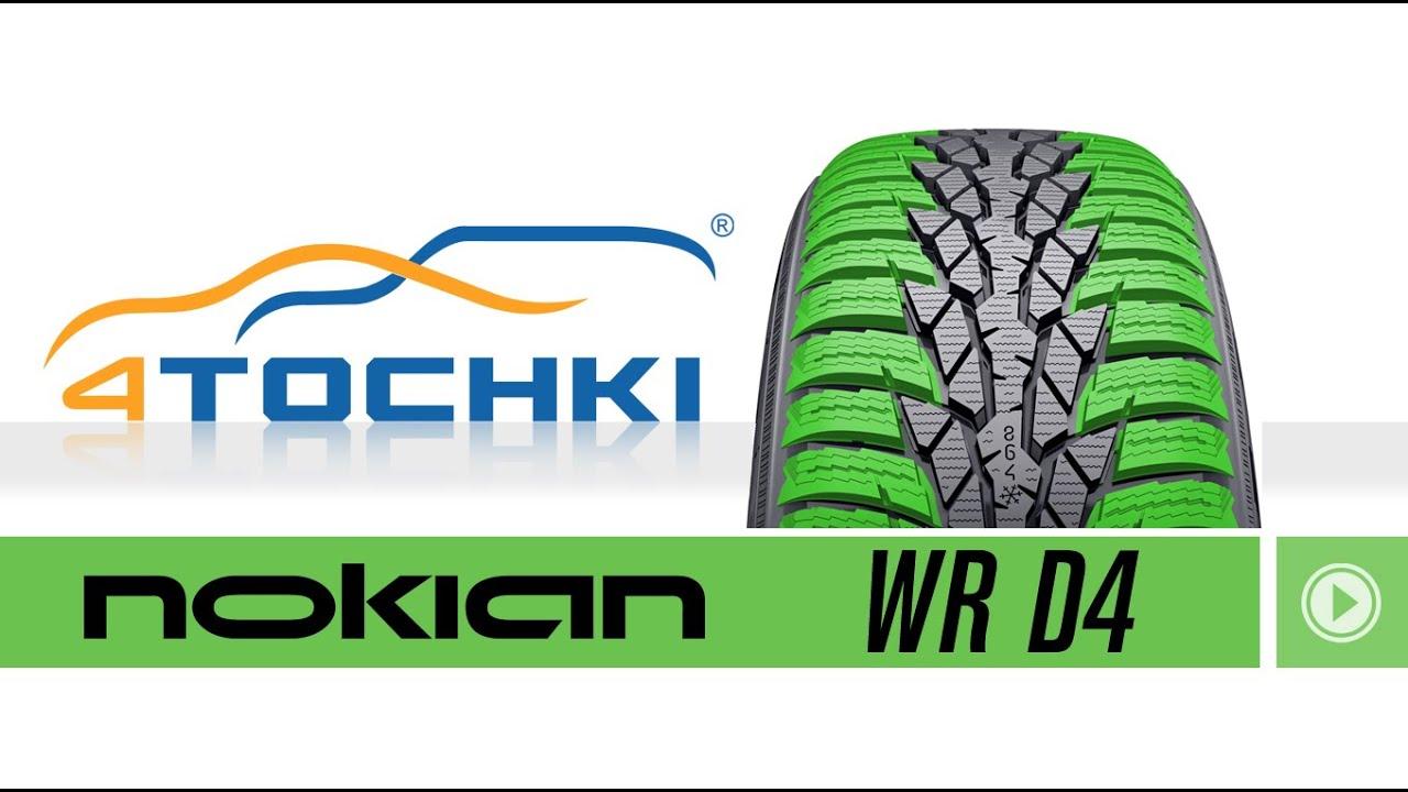 nokian wr d4 4 4 wheels tyres 4tochki. Black Bedroom Furniture Sets. Home Design Ideas