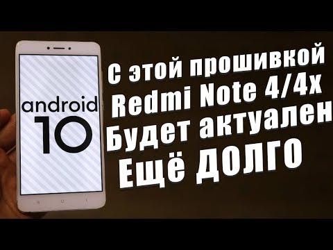 Установил ЧИСТЫЙ Android 10 на Xiaomi Redmi Note 4/4x | БЫСТРЫЙ КАК РАКЕТА