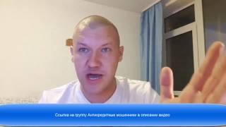 Антон Кашин кидает людей на деньги Только факты!!!!