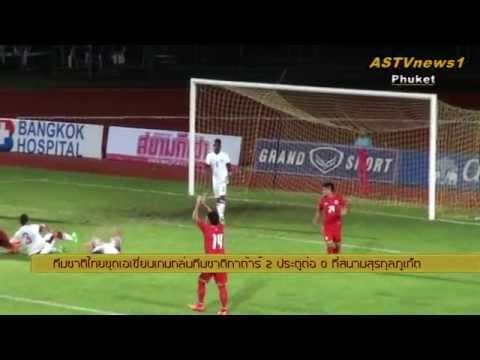 ASTV-ทีมชาติไทยถล่มกาตาร์ 2 - 0