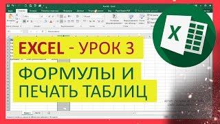 Уроки Excel для чайника - №3. Формулы и печать в Эксель