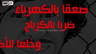 مصر العربية | عمر والعدالة المنتظره
