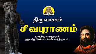 Sivapuranam - Thiruvasagam | சிவபுராணம் | Vadhavooradigal | @BAKTHI TV  | Tamil