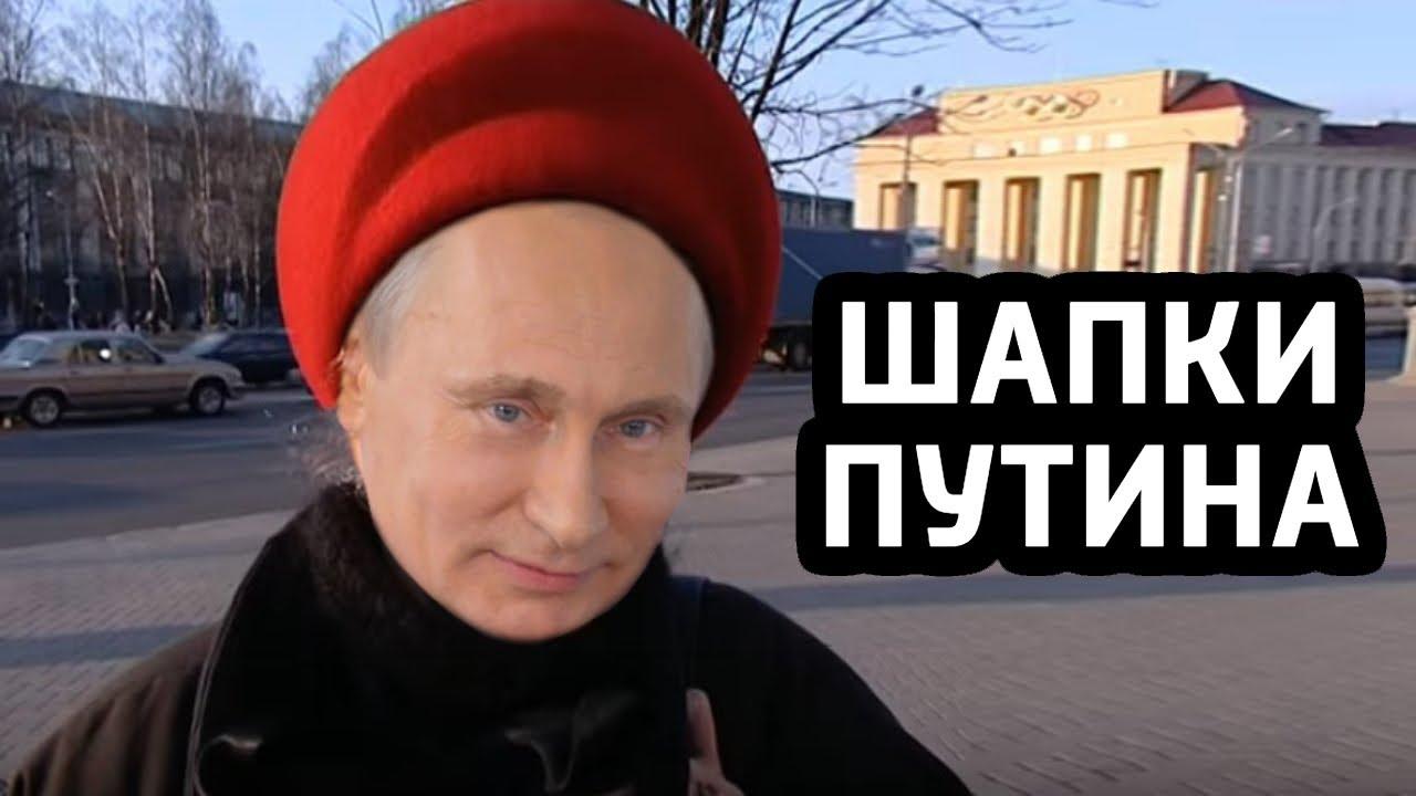 ШАПКИ ПУТИНА: что НЕ показали в эфире на России 1?