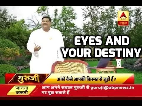 GuruJi With Pawan Sinha: Eyes have a connection with your destiny