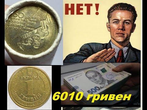 6010 ГРИВЕН ЗА ПИДЖАК 2004 года НЕТ НЕ НУЖНО цена стоимость монет Украины стрим нумизматика