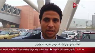 الزمالك يرفض عرض الرائد السعودي لضم محمد إبراهيم