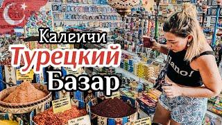 Турки спонсируют Русских туристов Турецкии базар в Калеичи Пляж в старом городе Анталии