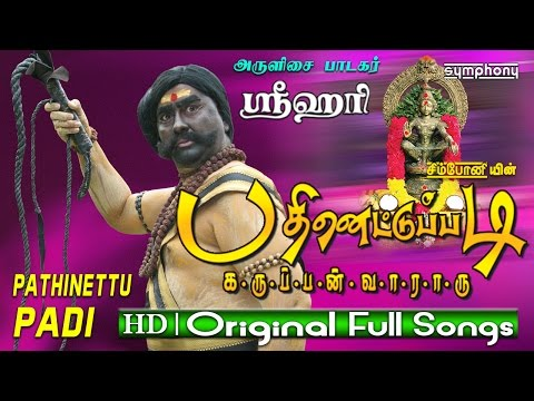 Pathinettu Padi Karuppan | Swamy Ayyappan Film songs | Srihari