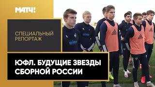 Будущие звезды сборной России Специальный репортаж