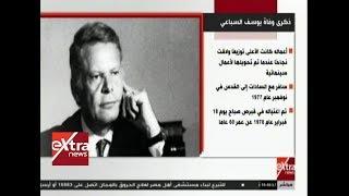 غرفة الأخبار| انفوجراف .. ذكرى وفاة يوسف السباعي