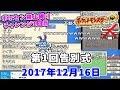 ポケセン縛り失敗し、全ポケモンを逃がすシーン【2017/12/16】