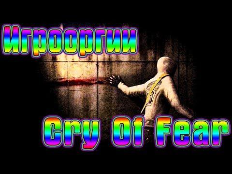 Игрооргии ИГРАЕТ : Cry Of Fear