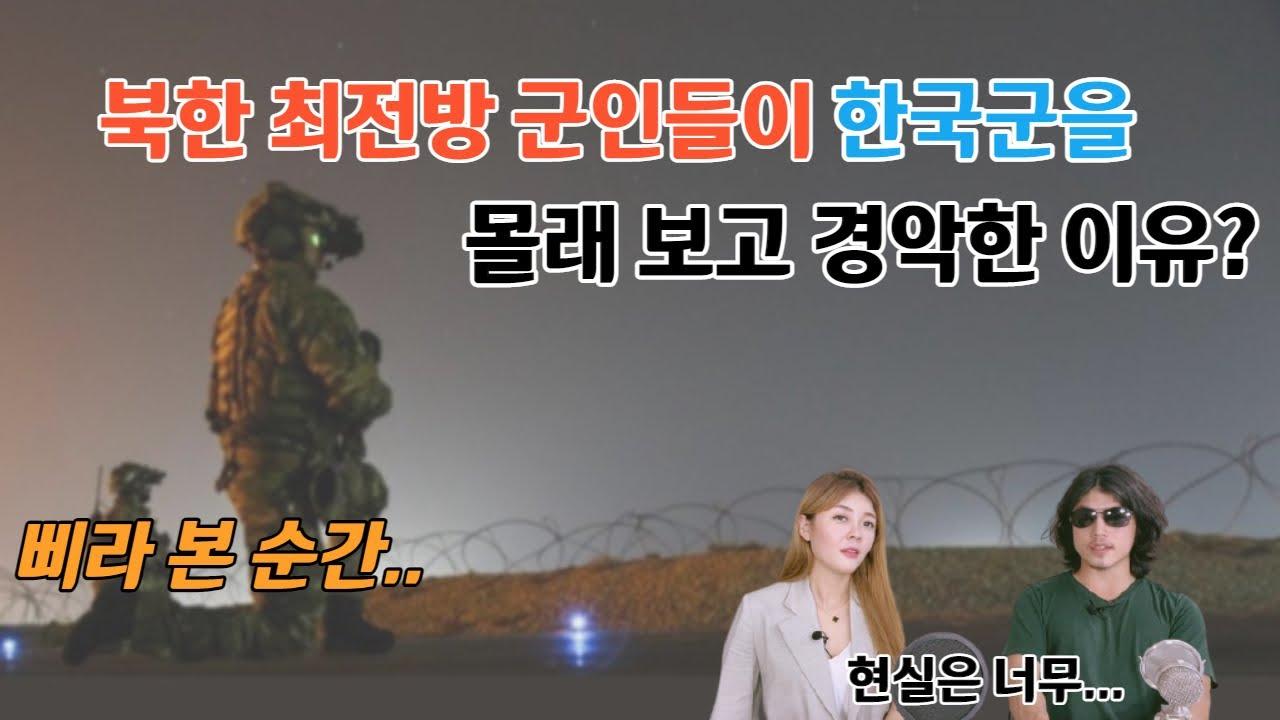 북한 최전방 군인들이 한국군을 몰래 보고 경악한 이유??? ft 북시탈tv