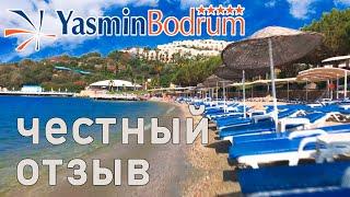 Отзыв об отеле Yasmin Bodrum Resort Турция Бодрум