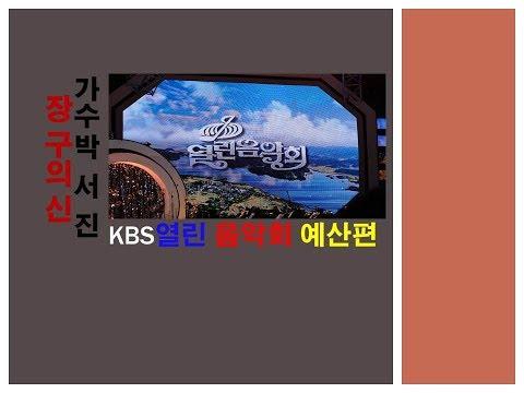 장구의신 가수 박서진 kbs 열린음악회 충남 예산편 풀영상^^
