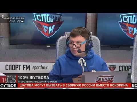 Юрий Розанов на Спорт ФМ/ 100% Футбола с Кытмановым / 16.03.18