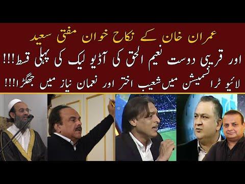 Mufti Saeed & Naeem Ul Haq Audio Leak, Shocking Revelations About Kaptan    Ammar Masood Exclusive