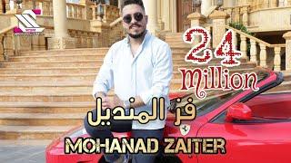 مهند زعيتر - فز المنديل عن جسمها  - يا ولفي لالا اسمع ابو جادوو2021
