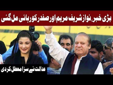 LHC Suspends Jail Terms of Nawaz Sharif, Maryam Nawaz & Safdar | 19 September 2018 | Express News