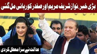 LHC Suspends Jail Terms of Nawaz Sharif, Maryam Nawaz & Safdar | 19 September 2018 | Express News