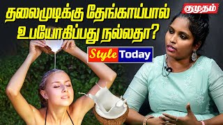 தலைமுடியை அழகாக பராமரிக்க எந்த வகையான Shampoo பயன்படுத்தலாம்? | Style one Ep – 3 Hair care |Kumudam