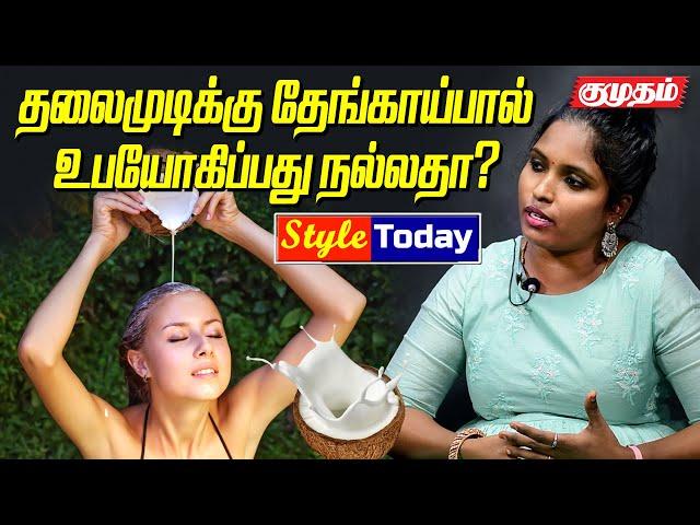 தலைமுடியை அழகாக பராமரிக்க எந்த வகையான Shampoo பயன்படுத்தலாம்? |Style one Ep - 3 Hair care |Kumudam