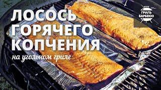 Лосось горячего копчения на гриле рецепт на угольном гриле