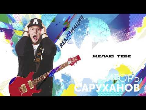 Игорь Саруханов - Желаю тебе (Dance version 2018)