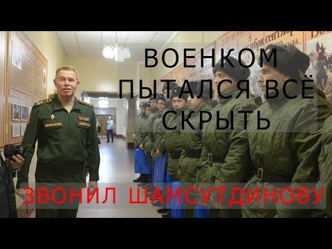 Отец Шамсутдинова обвинил тюменского военкома в давлении.