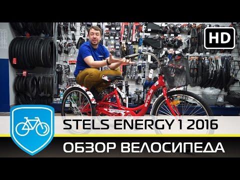 Stels Energy 1 2016 | трехколесный взрослый велосипед