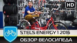 Stels Energy 1 2016 | трехколесный взрослый велосипед(Трехколесный велосипед взрослый Stels Energy 1 2016 подробнее https://goo.gl/GTFTOL Какие особенности данной модели, характе..., 2016-04-25T20:38:28.000Z)