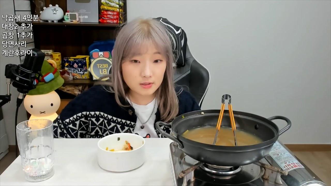낙곱새 먹방 (낙지+곱창+새우)