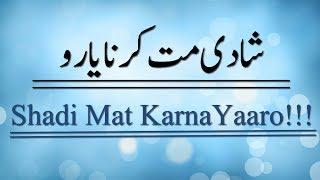 Urdu Funny Poetry - Shadi Na Karna Yaro (Mazahiya Shairi)