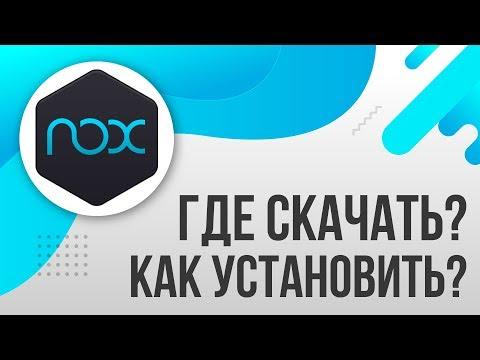 Где скачать и Как установить Nox App Player -  Эмулятор Андроида для ПК Windows (2019, БЕСПЛАТНО)