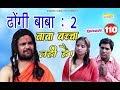 New Haryanvi Webseries ब ब बच च नह ह Dhongi Baba 2 Episode 110 New Funny Comedy mp3
