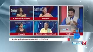 Kelvi Neram 10-06-2016   News7 Tamil
