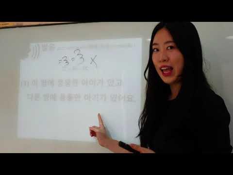 Bestfriend Korean Language School in seoul (Hangeul/한글_2)