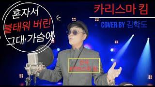 (음악다방*카리스마 킴)cover by 김학도~중독성 있는 노래
