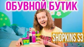 """Shopkins S3 """"Обувной бутик"""": обзор игрового набора"""