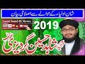 sayed shahid hussain gardezi 2019 best topic shan e olia