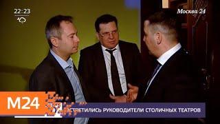 Смотреть видео Руководители столичных театров встретились с представителями власти - Москва 24 онлайн