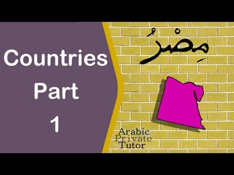 Countries in Arabic Part 1 - Arabic Private Tutor