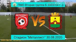 СШОР Металлист (Королёв) - ДЮСШ Красноармейск 2003/04 г. р. 1-й тайм