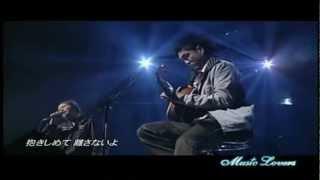 森山直太朗 「愛し君へ」 with Salyu です.